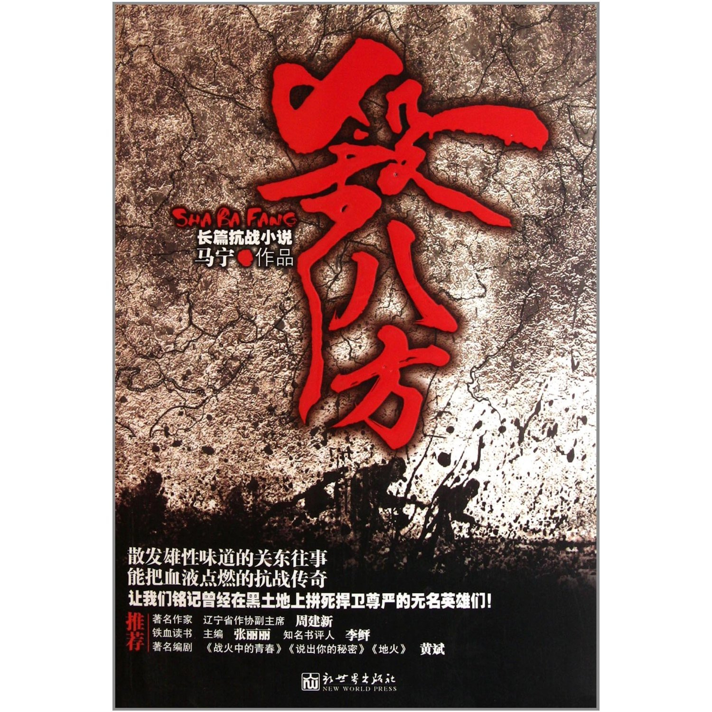 Kill Them All (Chinese Edition) PDF