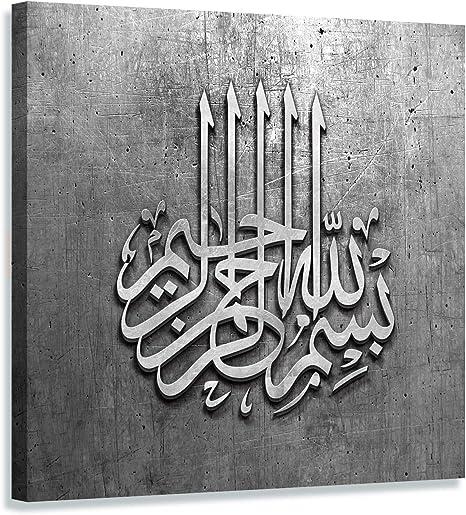 Tableau Arabe Coran Bismillah 60x60cm Et 80x80cm Effet Bas Relief Impression Sur Toile Haute Resolution Toile Tendue Sur Un Cadre En Bois 60x60cm Amazon Fr Cuisine Maison