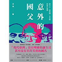 意外的國父: 蔣介石、蔣經國、李登輝與現代臺灣(新版) (Traditional Chinese Edition)