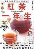 基本をおさえてもっとおいしい 紅茶一年生