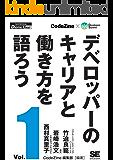 デベロッパーのキャリアと働き方を語ろう vol.1 (Shoeisha Digital First)