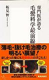 専門医が語る 毛髪科学最前線 (集英社新書)