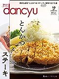 dancyu (ダンチュウ) 2018年 10月号 [雑誌]