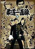 柔道一直線 VOL.4 [DVD]