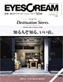 EYESCREAM(アイスクリーム) 2016年 01 月号 [雑誌]