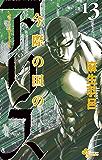 今際の国のアリス(13) (少年サンデーコミックス)