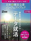 日本の優良企業パーフェクトブック 2019年度版(日経キャリアマガジン特別編集)
