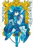 ヴァニタスの手記(1) (ガンガンコミックスJOKER)