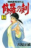 修羅の刻(16) (月刊少年マガジンコミックス)