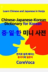 Chinese-Japanese-Korean Dictionary for Korean: Learn Chinese and Japanese in Hanja Kindle Edition