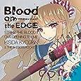 Blood on the EDGE(ストライク・ザ・ブラッド II OVAオープニングテーマ)<アーティスト盤>