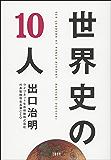 世界史の10人 (文春e-book)