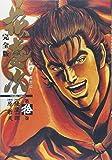 花の慶次―雲のかなたに (第10巻) (Tokuma comics)