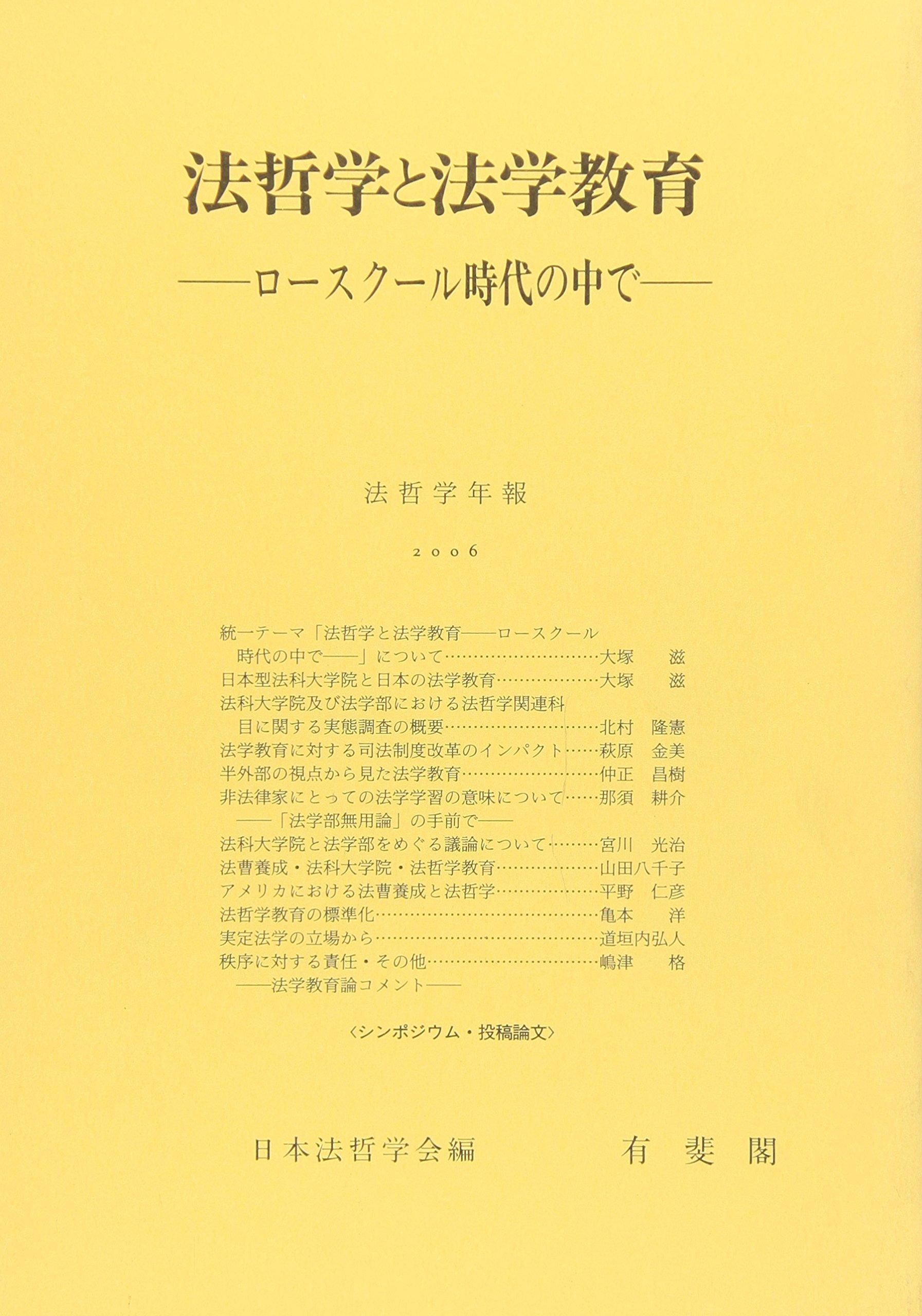 Hōtetsugaku to hōgaku kyōiku : rō sukūru jidai no naka de. PDF ePub ebook