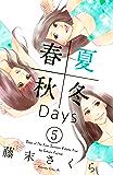 春夏秋冬Days(5) (BE・LOVEコミックス)