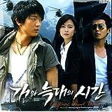 犬とオオカミの時間 韓国ドラマOST (MBC)(韓国盤)