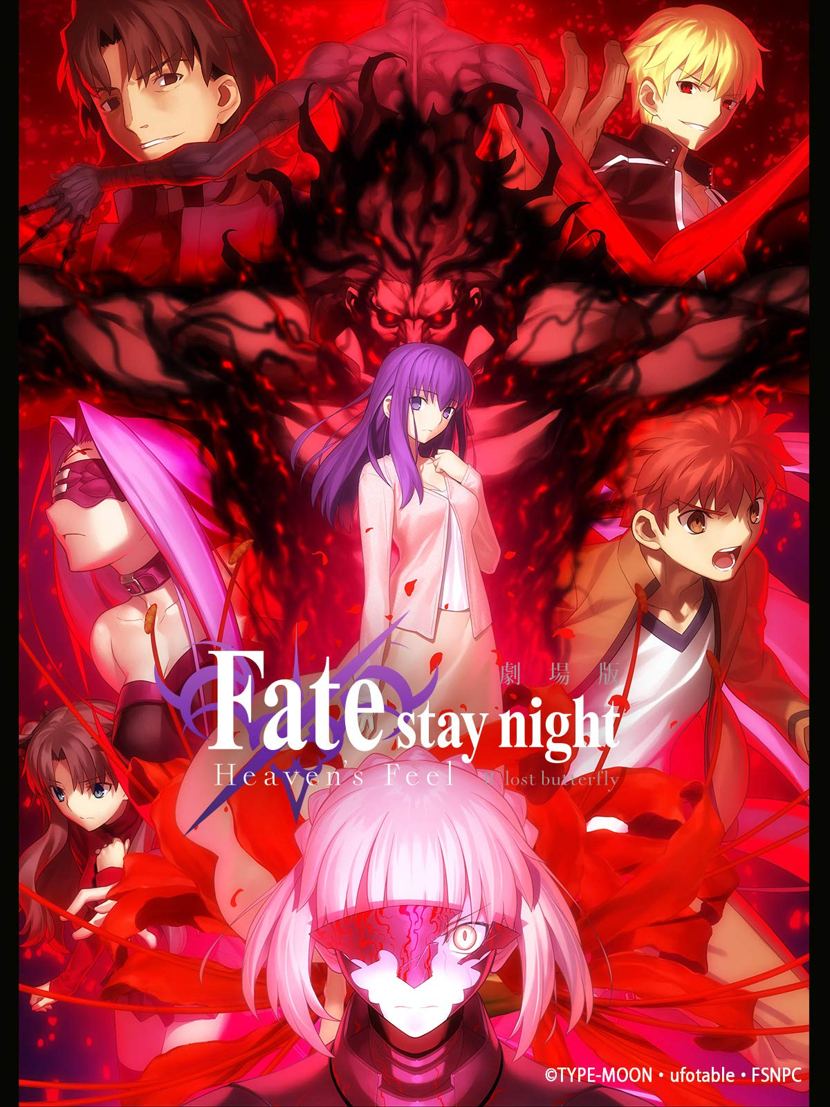 Amazon Co Jp 劇場版 Fate Stay Night Heaven S Feel Lost