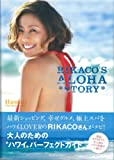 RIKACO'S ALOHA STORY―Hawaii Perfect Guide (光文社女性ブックス VOL. 139)