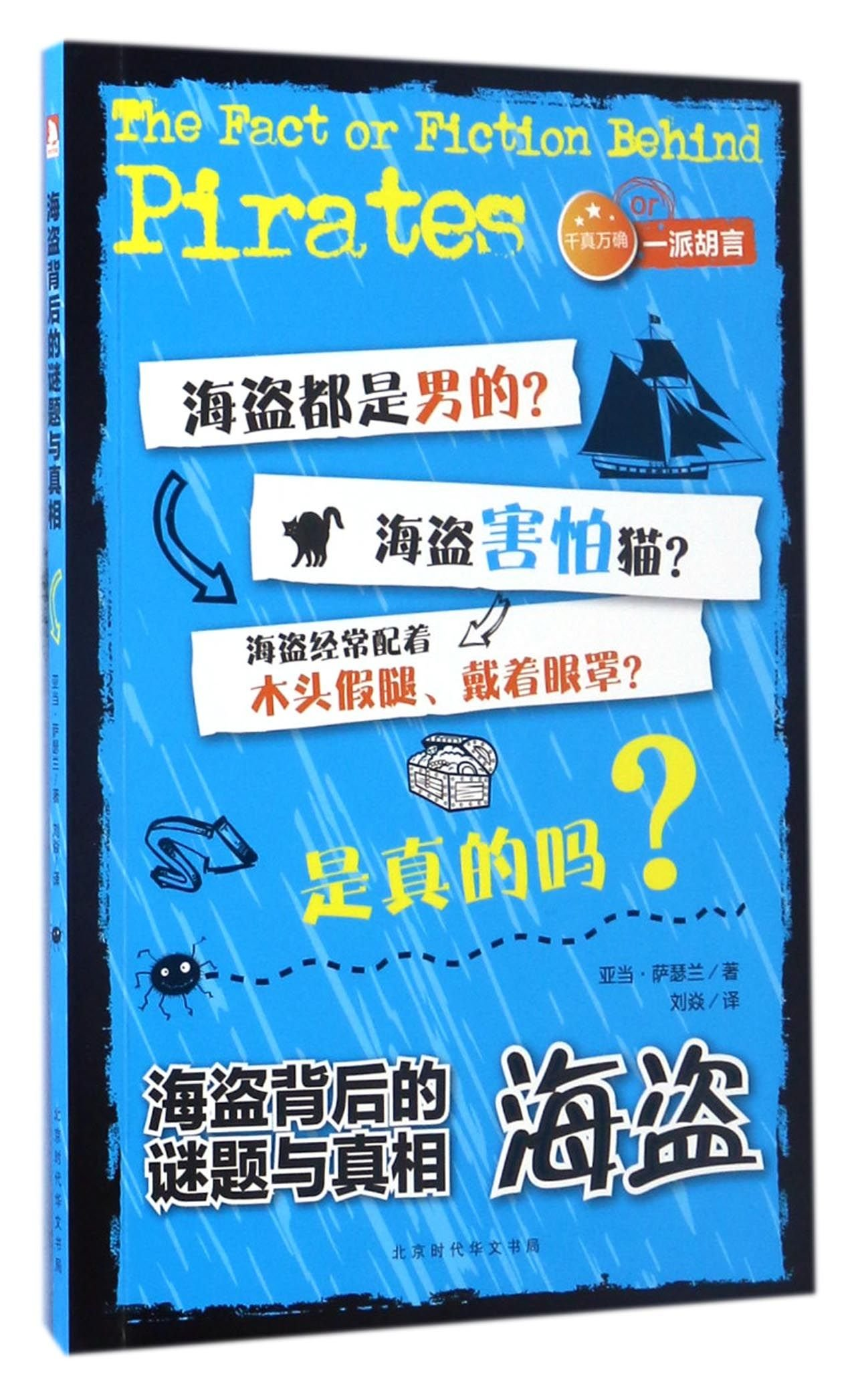 The Fact or Fiction Behind Pirates (Chinese Edition) ebook