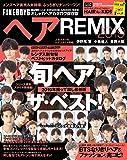 ヘアREMIX 2019 (HINODE MOOK 528)