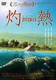 灼 熱 [DVD]