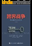跨界战争——商业重组与社会巨变