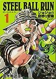 STEEL BALL RUN ジョジョの奇妙な冒険 Part7 1 (集英社文庫―コミック版)