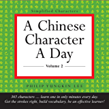 Chinese Character a Day Practice Volume 2: (HSK Level 3) (Tuttle Practice Pads)
