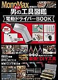 MonoMax特別編集 最新 男の工具図鑑 電動ドライバーBOOK (バラエティ)