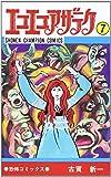 エコエコアザラク (7) (少年チャンピオン・コミックス)