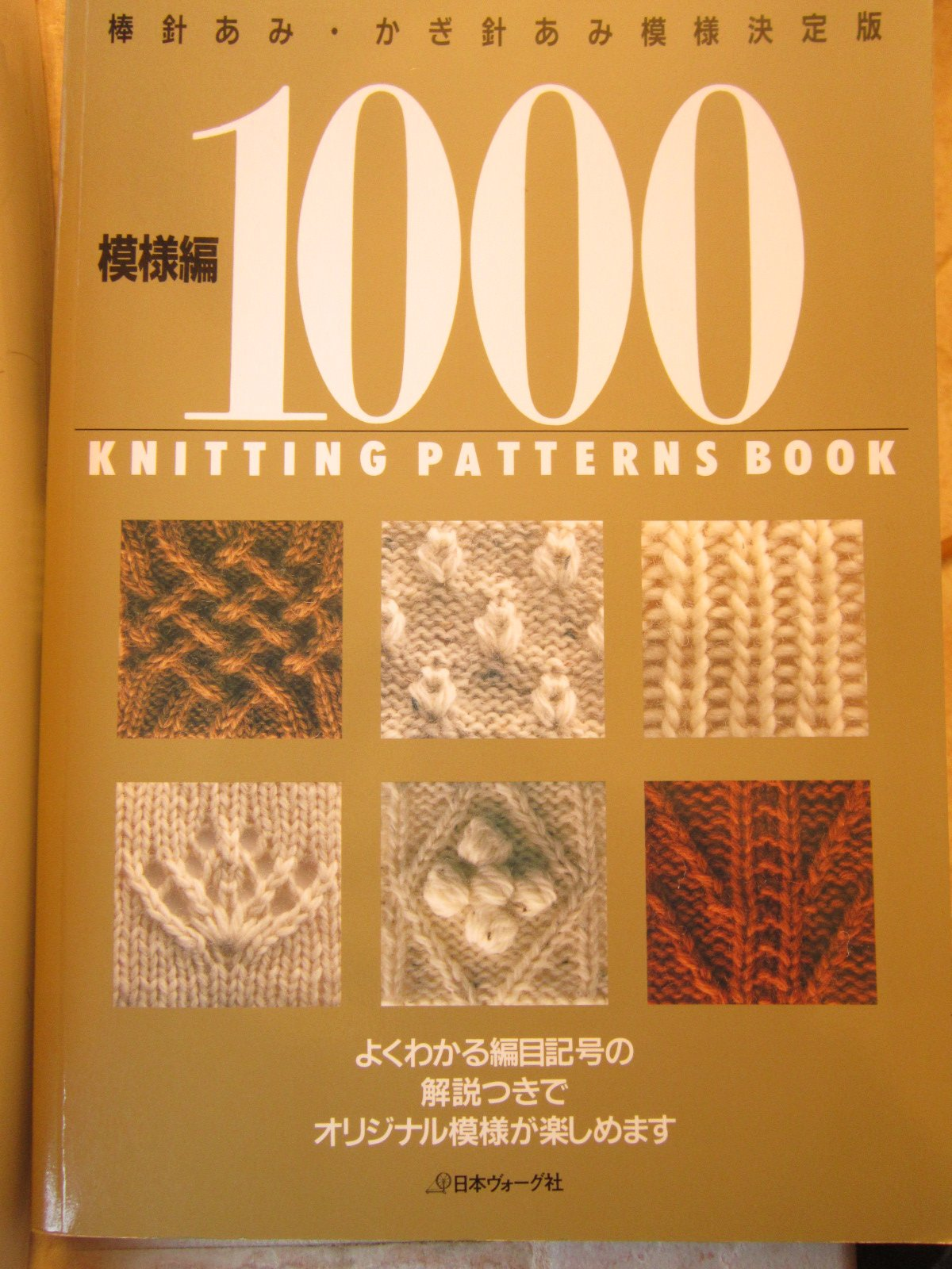 Japanese Craft Book 14251000 Knitting Patterns Book 700 Knit