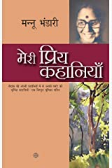 Meri Priya Kahaniyaan (Hindi Edition) Kindle Edition