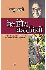 Meri Priya Kahaniyaan (Hindi Edition) Kindle Edition