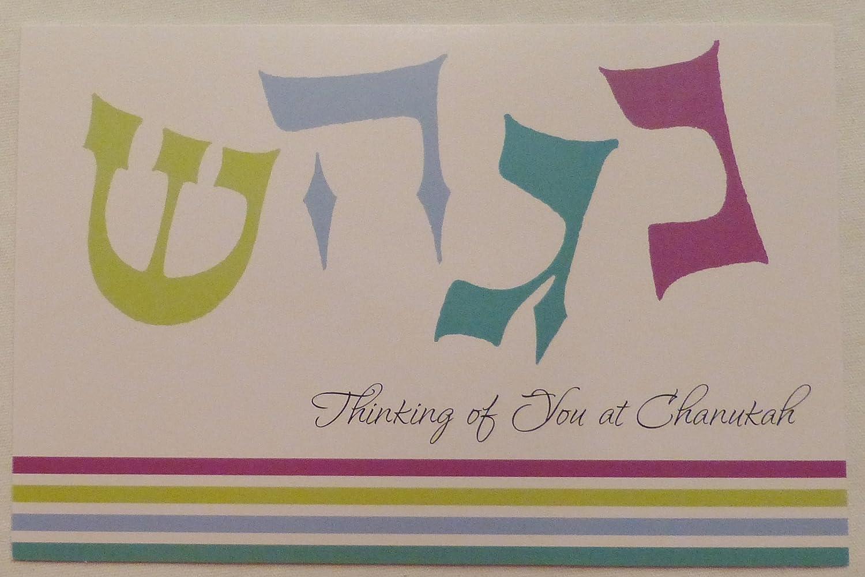 Amazon Thinking Of You At Chanukah Greeting Card Jewish