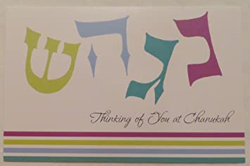 Amazon thinking of you at chanukah greeting card jewish quotthinking of you at chanukahquot greeting card jewish holiday hanukkah dreidel hebrew m4hsunfo