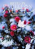 パピヨン 死と看取りへの旅 (角川文庫(学芸))