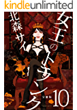 女王のトランク分冊版10