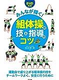 DVD付き みんなが輝く組体操の技と指導のコツ (ナツメ社教育書ブックス)