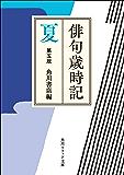 俳句歳時記 第五版 夏 (角川ソフィア文庫)