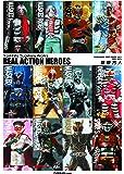 REAL ACTION HEROES (SUGAHARA HERO BOOK vol. 2 2001-2018)
