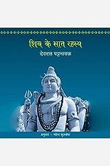 Shiv Ke Saat Rahasya [Seven Secrets of Shiva] Audible Audiobook