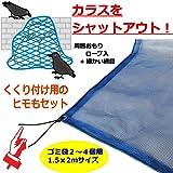 BetterLife (3サイズ展開) ゴミネット ゴミ袋約2~4個用/1.5x2mサイズ カラス 鳩 犬 ネコ 除け 細かい網目 くくり付け用のヒモ付き ネット周囲おもりロープ入