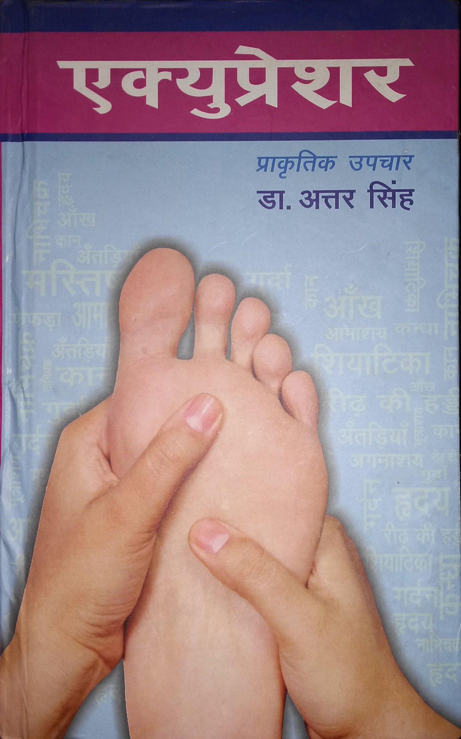Acupressure Books In Tamil Pdf
