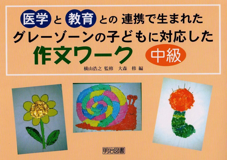 Igaku to kyōiku tono renkei de umareta gurē zōn no kodomo ni taiō shita sakubun wāku : Chiyūki ebook