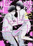 虐殺ハッピーエンド 2 (ヤングアニマルコミックス)