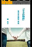 サヨの物語: 東日本大震災・再会