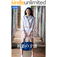 Premonition of first love (Japanese Edition)