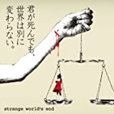 君が死んでも、世界は別に変わらない。