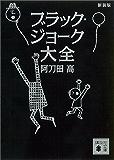 新装版 ブラック・ジョーク大全 (講談社文庫)