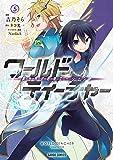 ワールド・ティーチャー 異世界式教育エージェント 5 (ガルドコミックス)